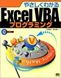 やさしくわかるExcelVBAプログラミング