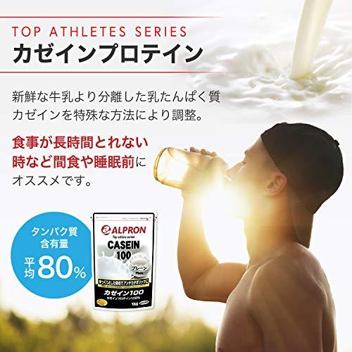 アルプロンカゼインプロテイン1001kg【約50食】チョコレート風味(CASEINALPRON国内生産)