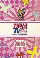 戦国鍋TV~なんとなく歴史が学べる映像~ 拾伍 [DVD]