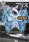 アリス―Alice in the right hemisphere (角川ホラー文庫)