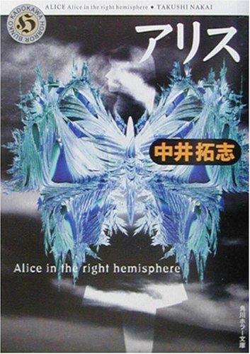 アリス―Alice in the right hemisphere (角川ホラー文庫)の詳細を見る