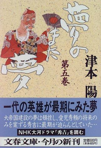 夢のまた夢(五) (文春文庫)