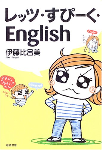 Let's Speak ?English (2005) ISBN: 4000025333 [Japanese Import]