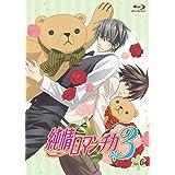 純情ロマンチカ3 第6巻 初回生産限定版 [Blu-ray]