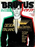 BRUTUS 1983年 5月1日号 デザインの王国 イタリア