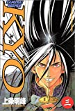 SAMURAI DEEPER KYO(3) (講談社コミックス)