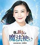 僕の彼女は魔法使い(Blu-ray Disc) image
