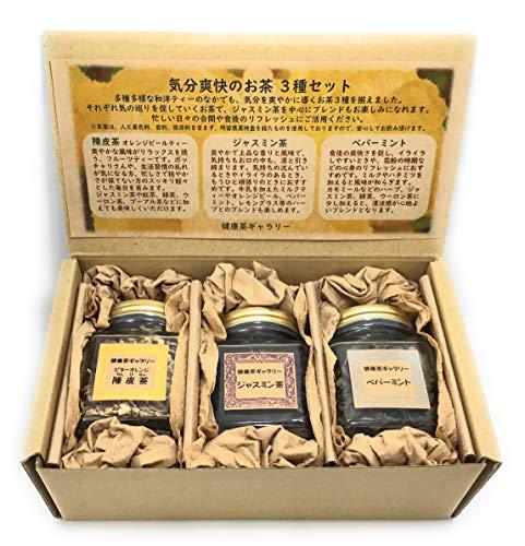 【 送別会 プレゼント 】 ハーブティー 3種セット (気分爽快のお茶 【 オレンジピール ・ジャスミン茶 ・ペパーミント 】)