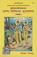 Shri Ramcharitmanas Aranya, Kishkindha, Sundar Kand (Code 141)