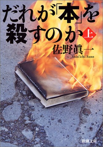 だれが「本」を殺すのか〈上〉 (新潮文庫)の詳細を見る