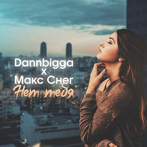 Dannbigga & Макс Снег