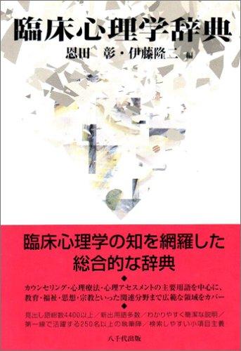 臨床心理学辞典