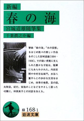 新編 春の海―宮城道雄随筆集 (岩波文庫)