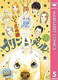 プリンシパル 5 (マーガレットコミックスDIGITAL)