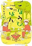 ごほうびごはん 14巻 (芳文社コミックス)