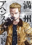 満州アヘンスクワッド(5) (コミックDAYSコミックス)