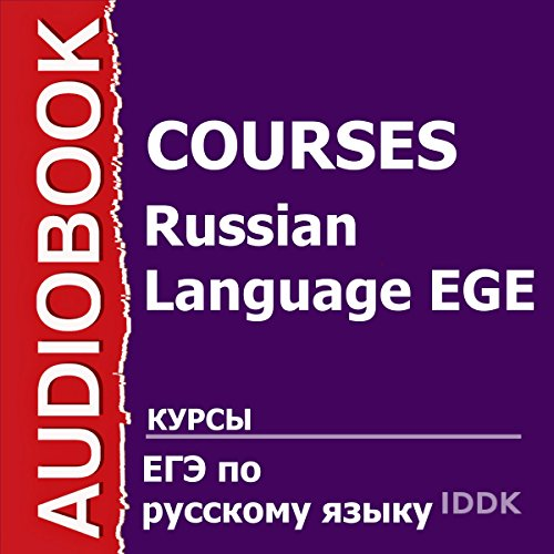 Russian Language EGE [Russian Edition] audiobook cover art