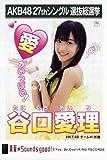 AKB48 公式生写真 27thシングル 選抜総選挙 真夏のSounds good! 劇場盤 【谷口愛理】