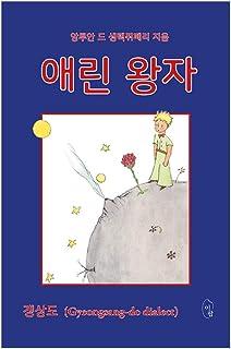 韓国語本, アントワーンド·サン·エクサフェリー, 星の王子さま/애린 왕자 - 갱상도 (Gyeongsang-do Dialect)/なまりで読む名作/韓国より配送