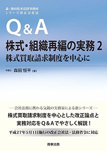 Q&A株式・組織再編の実務2――株式買取請求制度を中心に (森・濱田松本法律事務所 シリーズ改正会社法)の詳細を見る