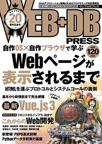 WEB+DB PRESS Vol.120