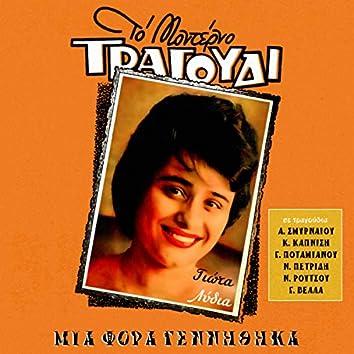 Mia Fora Gennithika (Songs by Smirneos, Kapnisis, Vellas)