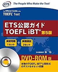 ETS公認ガイド TOEFL iBT <第5版> DVD-ROM付(日本語訳解説版)