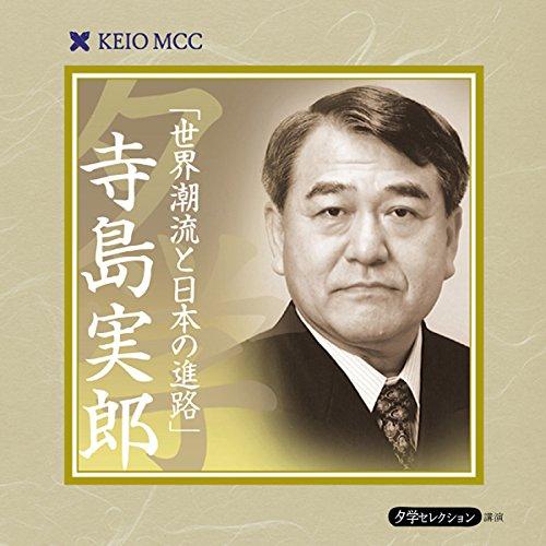 『慶應MCC夕学セレクション「世界潮流と日本の進路」』のカバーアート