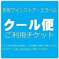 【出荷元が当店の場合のみ】赤坂ワインストア エラベル クール便 チケット 1枚(ボトル10本まで)