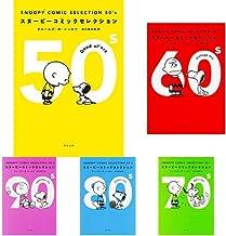 Snoopy Comic Selection 全5冊 新品セット