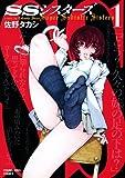 SSシスターズ 1 (ヤングキングコミックス)