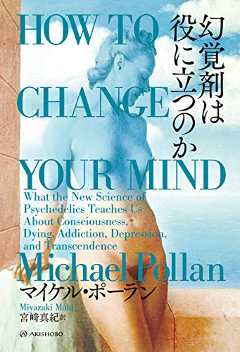 幻覚剤は役に立つのか 亜紀書房翻訳ノンフィクション・シリーズ