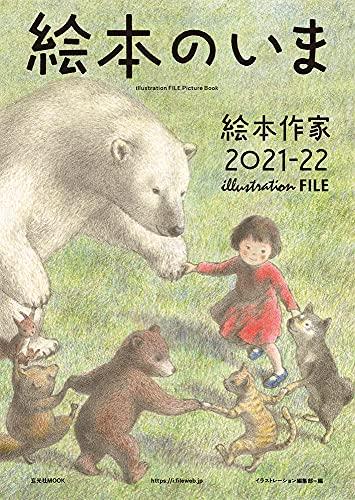 絵本のいま 絵本作家2021-22 (イラストレーションファイル)