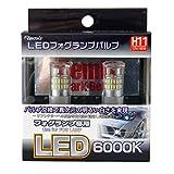 REMIX(レミックス) フォグ用LEDバルブ H11 RS-31