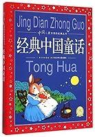 中国儿童共享的经典丛书:经典中国童话