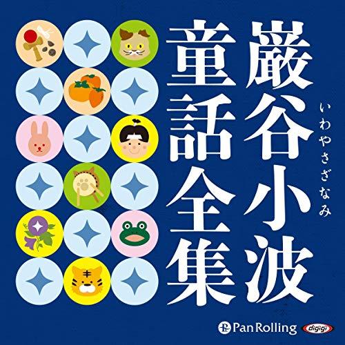 『巌谷小波童話全集』のカバーアート