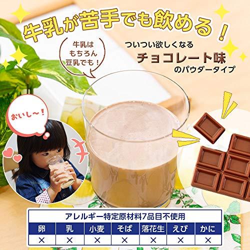 ファイン骨キッズカルシウムチョコレート風味14杯分鉄ビタミンD配合栄養機能食品