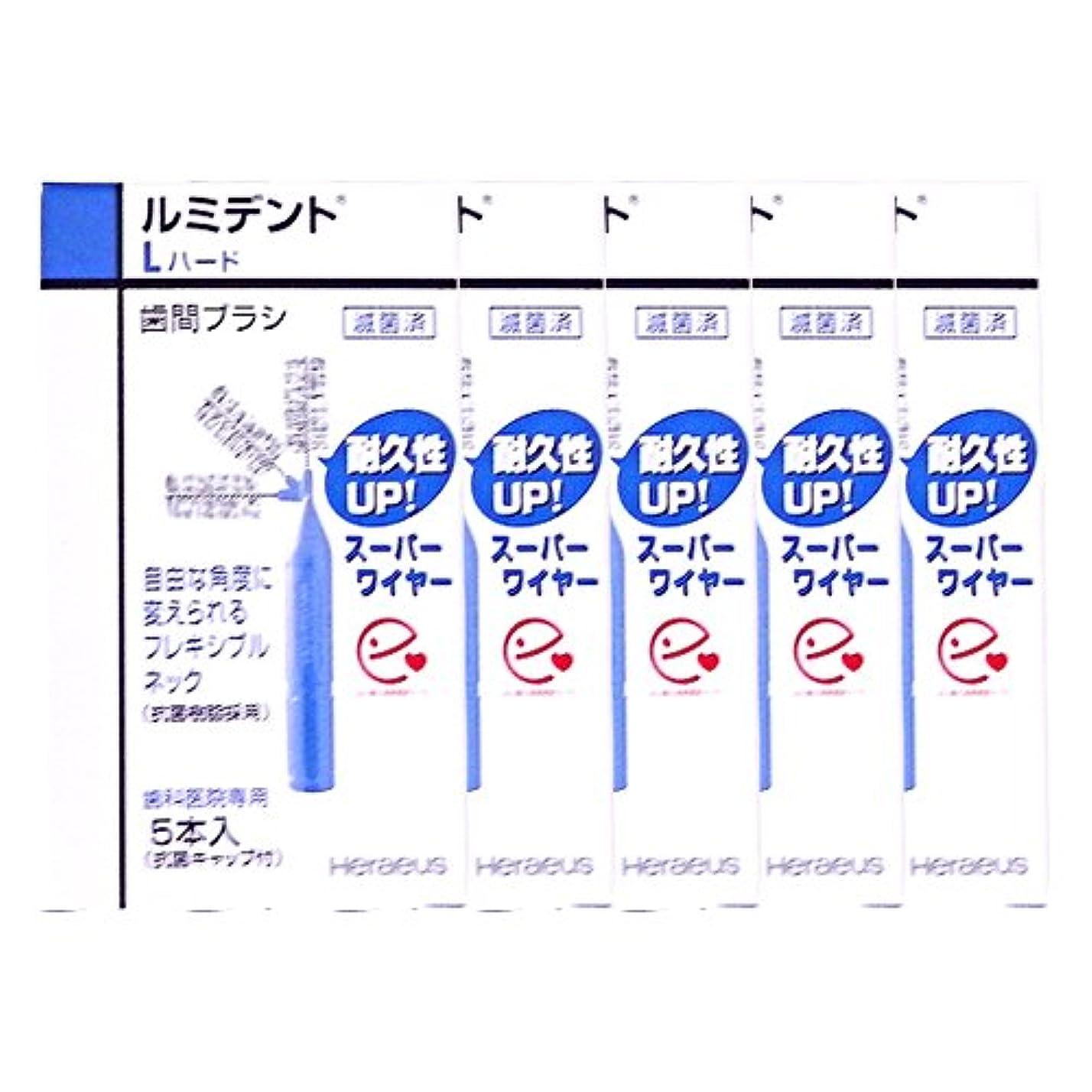 ソース誓い租界ヘレウス ルミデント 歯間ブラシ 5本入 × 5個 (Lハード(コバルトブルー))