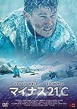 マイナス21℃ [DVD] image