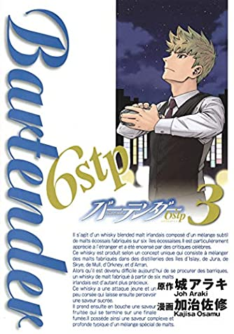 バーテンダー6stp 3 (ヤングジャンプコミックス)
