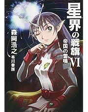 星界の戦旗VI 帝国の雷鳴 (ハヤカワ文庫JA)