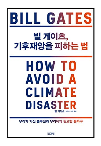 韓国書籍, トレンド・環境問題/빌 게이츠, 기후재앙을 피하는 법/How to Avoid a Climate Disaster: The Solutions We Have and the Breakthroughs We Need/韓国より配送