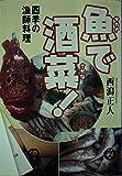 魚で酒菜!―四季の漁師料理 (徳間文庫)
