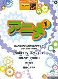 エレクトーングレード7~6級 STAGEA ポピュラーシリーズ 6 アニメ 1