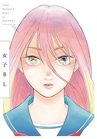女子BL (シトロンアンソロジー)