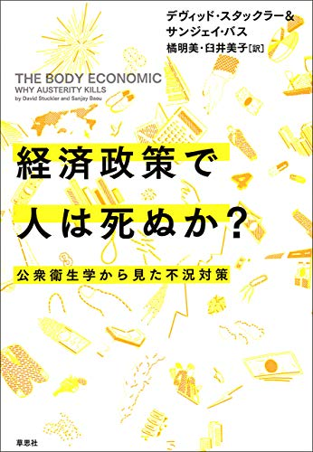 経済政策で人は死ぬか?:公衆衛生学から見た不況対策