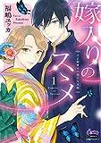 嫁入りのススメ(1)~大正御曹司の強引な求婚(プロポーズ) (donna COMICS(ドンナ・コミックス))