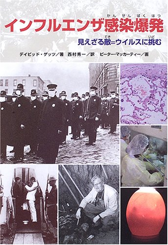 インフルエンザ感染爆発―見えざる敵=ウイルスに挑む (ノンフィクション知られざる世界)