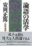 人間学講話第3集 論語の活学 (安岡正篤人間学講話)