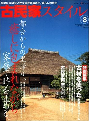 古民家スタイル no.8 (ワールド・ムック 676)
